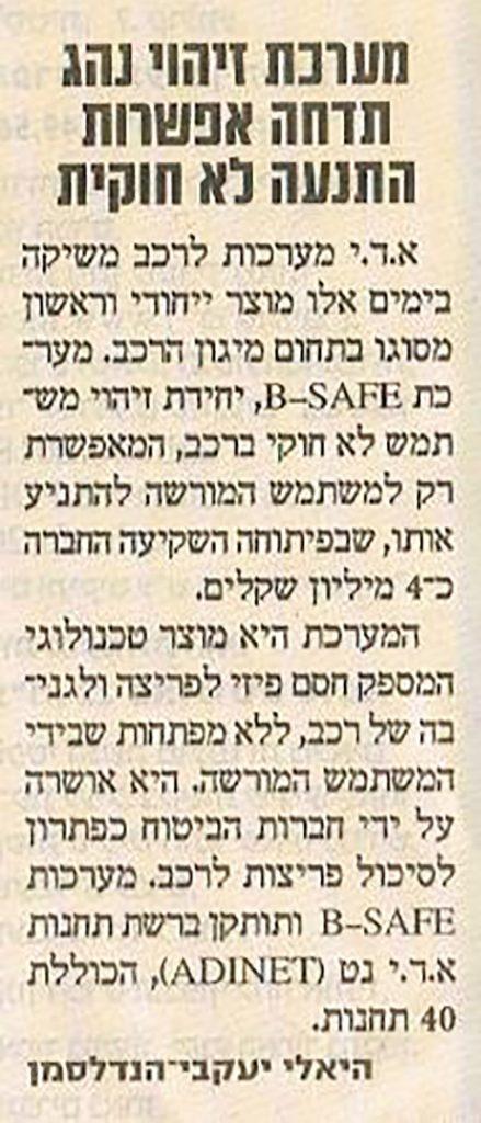 ישראל היום 31.07.18