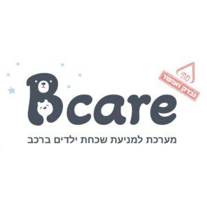 BCARE - מערכת למניעת שכחת ילדים
